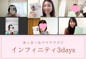 18459/10(金)スタート♡インフィニティ3daysワークショップ