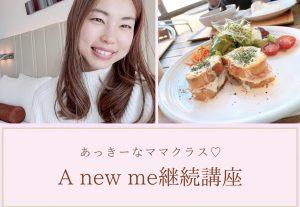 1929A new me継続講座【マンツーマン】2時間×6回クラス
