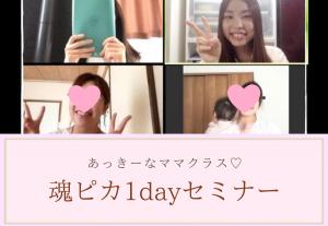 1860【11/5(金)】魂ピカ1dayセミナー※プチセッション付き