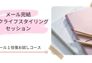 2495メール完結★ワークライフスタイリングセッション【メール1往復】