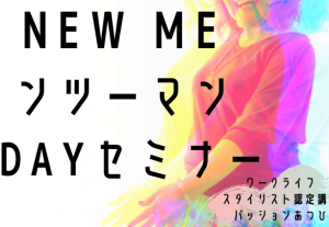 2324A NEW ME 1DAYセミナー(マンツーマン・オンライン)/WLS認定講師