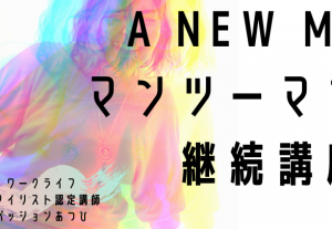 2319A NEW ME 継続講座(マンツーマン・オンライン対応)/WLS 認定講師