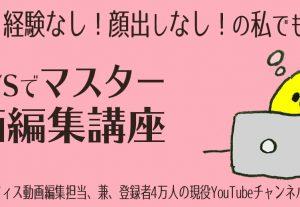 3076動画編集講座(プライベートレッスン)