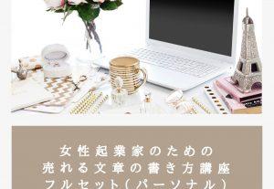 4081【セット割引】女性起業家のための売れる文章の書き方講座・初級&中級編(パーソナル)