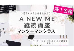 1686【残1名様】銅銀さき♡マンツーマンクラス/Anewme 継続講座(オンライン)