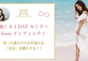 4776【10/12、10/23開催】魂ピカ1DAYセミナーfromインフィニティ