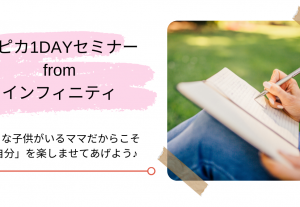 484712/14開催★魂ピカ1DAYセミナーfromインフィニティ