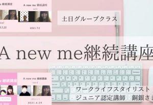 5300銅銀さき♡土曜グループクラス/Anewme 継続講座(オンライン)