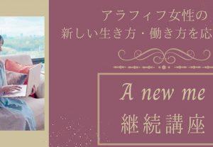 5496アラフィフ女性の新しい生き方・働き方を応援する♡ A new me 継続講座  0期(11/12)開講 下国礼美クラス