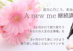5991A new me継続講座